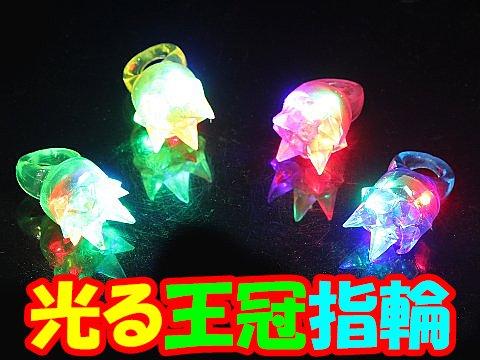 光る王冠指輪 【単価¥30】36入