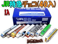 JR特急チョコ 【単価¥21】40入