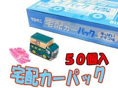 宅配カーパック 50個入【単価¥702】1入