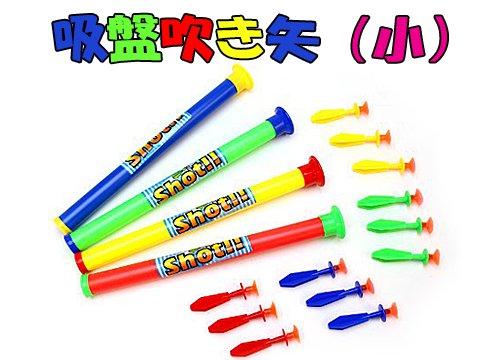 吸盤吹き矢(小) 【単価¥30】25入