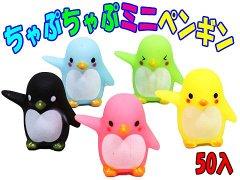 ちゃぷちゃぷミニペンギン 【単価¥17】50入