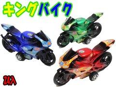 キングバイク 【単価¥69】24入