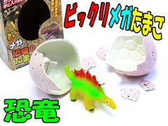 びっくりメガたまご恐竜 【単価¥244】6入