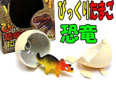 びっくりたまご恐竜 【単価¥126】12入