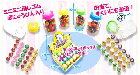 ホニュウビンミニミニケシゴム 【単価¥32】24入