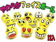 やわらかフェイスボール 【単価¥29】12入