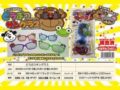 わくわくどうぶつサングラス 【単価¥20】50入