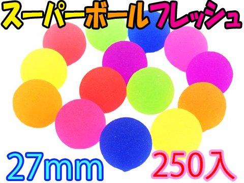スーパーボール フレッシュ27mm 【単価¥10】250入
