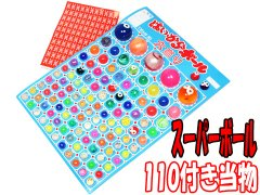 スーパーボール 110付き当物 【単価¥1300】 1入