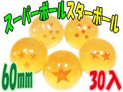 スーパーボール スターボール60mm 【単価¥108】30入