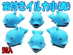 笛付きイルカ小(青) 【単価¥15】50入