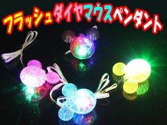 フラッシュダイヤマウスペンダント 【単価¥35】36入