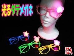 【お買い得】光るダテメガネ 【単価¥48】12入