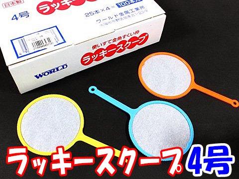 ラッキースクープ 4号 【単価¥9.2】100入
