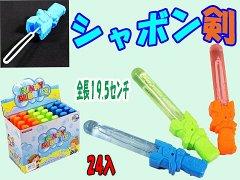 シャボン剣(TK) 【単価¥33】24入  2S2−1