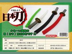 日本刀(小) 【単価¥35】24入