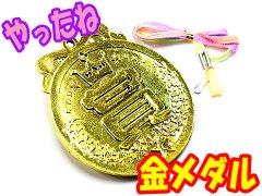 やったね金メダル 【単価¥30】25入