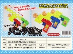 【お買い得】パンチガン 【単価¥25】25入