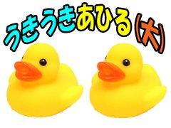 うきうきアヒル(大) 【単価¥54】12入