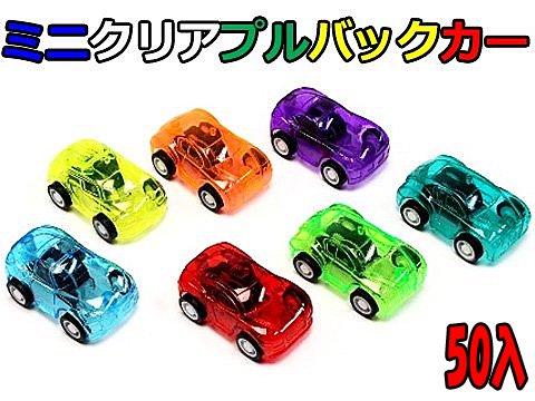 ミニクリアプルバックカー 【単価¥13】50入