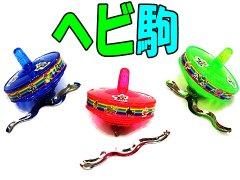 ヘビ駒 【単価¥23】50入