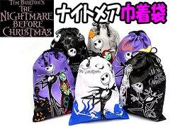 【お買い得】ナイトメア巾着袋 【単価¥46】24入