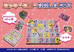 MK&MNお楽しみBOX 【単価¥54.2】30入