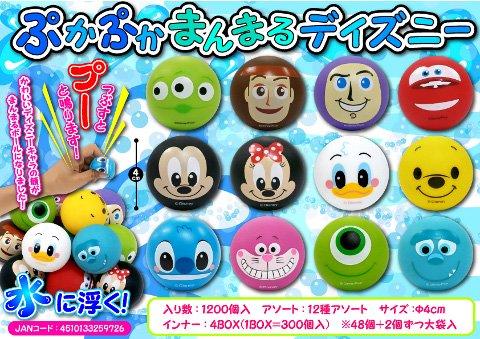 ぷかぷかまんまるディズニー1196 【単価¥31】50入