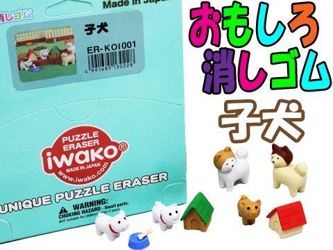 けしごむコレクション 子犬 【単価¥28】60入