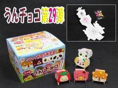 うんチョコ 【単価¥22】24入