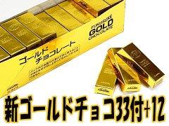 【お買い得】新ゴールドチョコ33付+12 【単価¥1173】1入