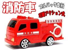 消防車 【単価¥75】12入