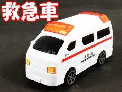 【お買い得】救急車 【単価¥62】12入