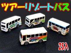 ツアーリゾートバス 【単価¥29】25入