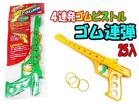 ゴム連弾 【単価¥30】25入