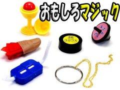 【お買い得】おもしろマジック 【単価¥16】50入