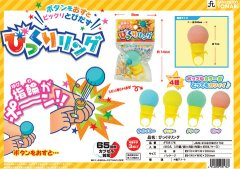 びっくりリング 【単価¥25】25入