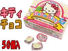 キティチョコ 【単価¥15】50入