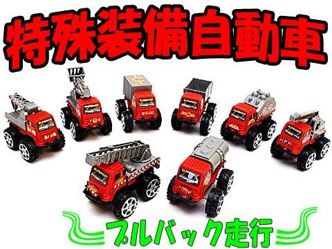 特殊装備自動車 【単価¥30】25入