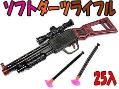 ソフトダーツライフル 【単価¥30】25入