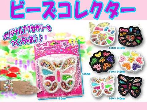 ビーズコレクター 【単価¥66】12入