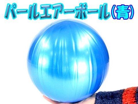 パールエアーボール(青) 【単価¥84】12入