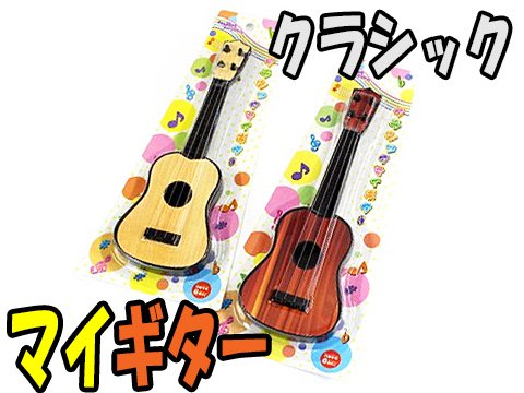 【お買い得】クラシックマイギター 【単価¥65】12入