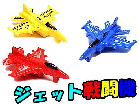ジェット戦闘機 【単価¥30】25入