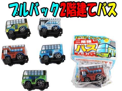 プルバック2階建てバス 【単価¥29】50入