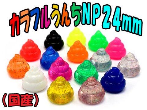 カラフルうんちNP24mm【国産】 【単価¥9】100入