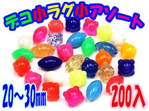 デコ小ラグ小アソート 【単価¥4.4】200入