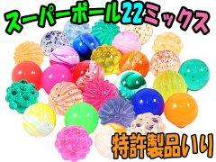 スーパーボール 22ミックス特許製品いり 【単価¥4】500入