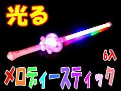 光るメロディースティック 【単価¥139】6入