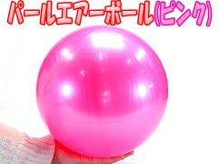 パールエアーボール(ピンク) 【単価¥84】12入